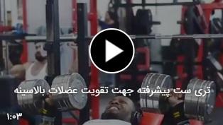 تری ست پیشرفته جهت تقویت عضلات بالا سینه