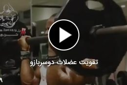 تقویت عضلات دو سر بازو